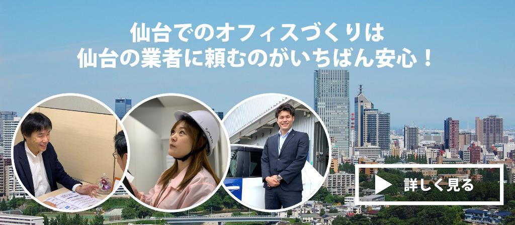 仙台でのオフィスづくりは仙台の業者へ