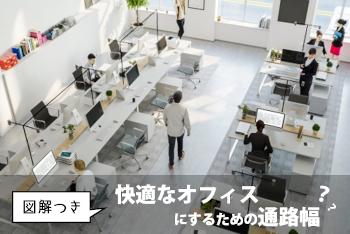[図解つき] 快適なオフィスにするための通路幅