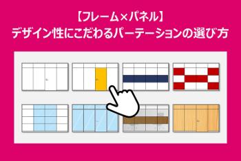 【フレーム×パネル】デザイン性にこだわるパーテーションの選び方