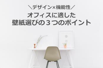 オフィスの壁紙は【色・質感・機能】で選ぶ