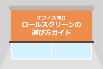 【オフィス向け】ロールスクリーンの選び方ガイド